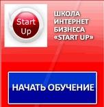 Школа Start Up