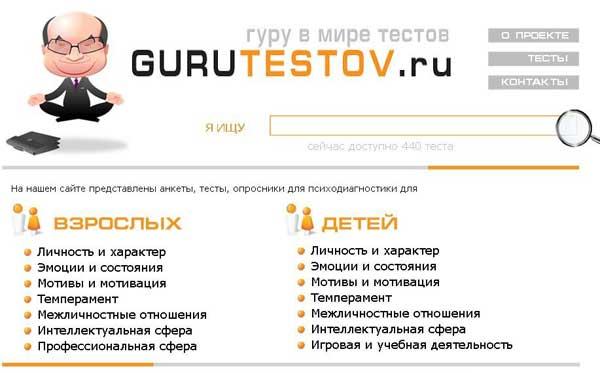 сайт-с-тестами