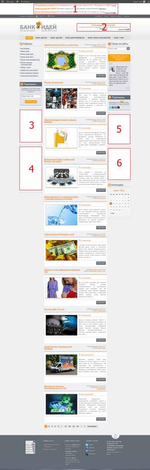 Реклама-на-сайте