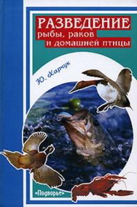 Харчук_-_Разведение_рыбы,_раков_и_домашней_птицы