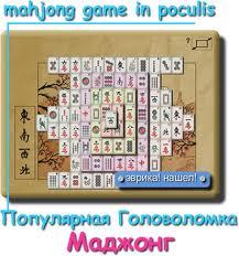 игра маджонг