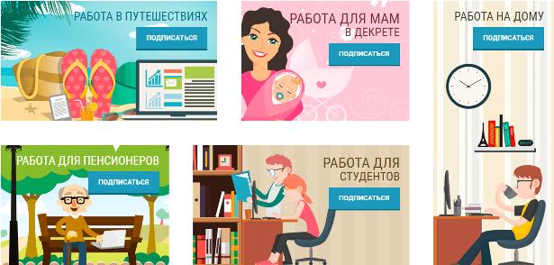 Агентство по трудоустройству мам