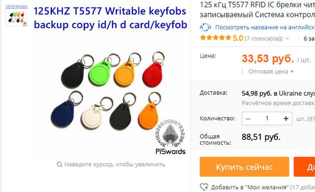 заготовки домофонных ключей