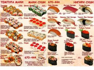 бизнес идея - доставка суши