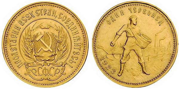 Монеты советского периода