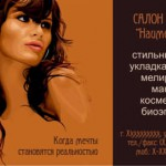 визитка салона красоты