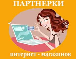 partnerskie-programmy-internet-magazinov