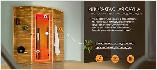 сайт компании занимающейся установками мини-саун в квартиры