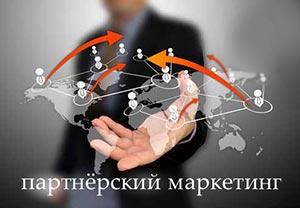 партнерские-программы
