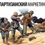 partizanskiy-marketing-