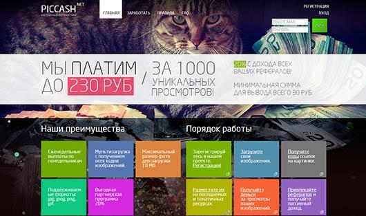 zarabotok_dlya_fotografa-