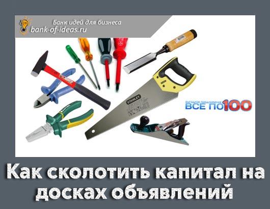 kak_skolotit_kapital