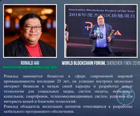 основатель cloud token Рональд Аай