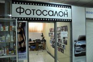 бизнес план фото салона
